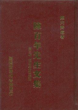 陳百年先生文集:理則與倫理講話