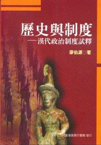 歷史與制度:漢代政治制度試釋