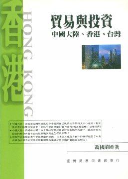 貿易與投資:中國大陸,香港,台灣