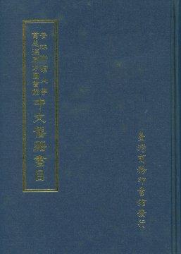 普林斯大學葛思德東方圖書館中文舊籍書目 /