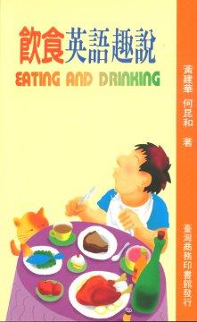 飲食英語趣說