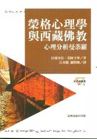 榮格心理學與西藏佛教 :  心理分析曼荼羅 /