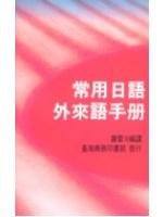 常用日語外來語外冊