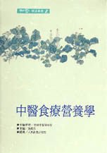 中醫食療營養學