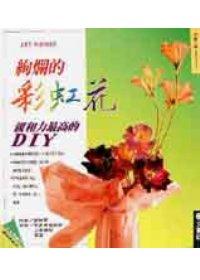 絢爛的彩虹花 :  親和力最高的DIY /