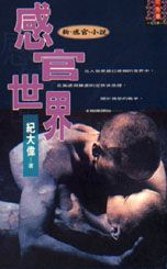 感官世界 =  Queer senses : a story cycle of sexualities /