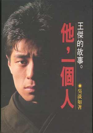 他,一個人:王傑的故事