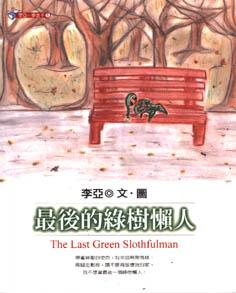 最後的綠樹懶人