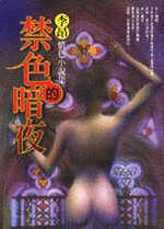 禁色的暗夜:李昂情色小說集