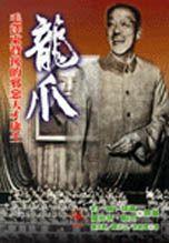 龍爪:毛澤東背後的邪惡天才康生