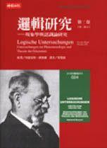 邏輯研究,現象學與認識論研究