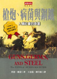 槍炮,病菌與鋼鐵 :  人類社會的命運 = Guns, germs, and steel: the fates of human societies /