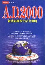 A. D.2000:新世紀優質生活全策略