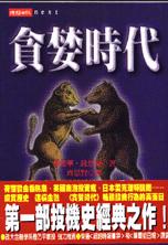 貪婪時代 : a history of financial speculation. = Devil take the hindmost