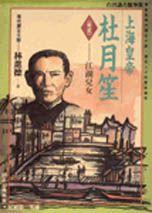 上海皇帝杜月笙,江湖兒女