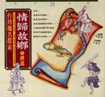 情歸故鄉:台灣地名探索,總篇