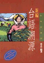 新編臺語溯源 /