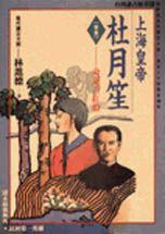 上海皇帝杜月笙:命運青紅燈