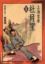上海皇帝杜月笙,冒險家的天堂