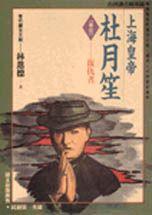上海皇帝杜月笙,復仇者