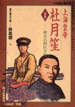 上海皇帝杜月笙,蔣介石與杜月笙