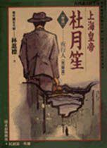 上海皇帝杜月笙,夜行人