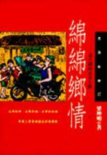 綿綿鄉情:老台灣的市井人間