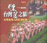 台灣懷舊之旅:古早台灣人的生活紀實