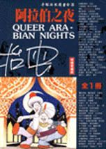 阿拉伯之夜 = Queer Arabian nights