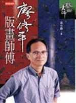 廖修平 :  版畫師傅 /