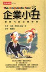 企業小丑:新時代的企業奇兵