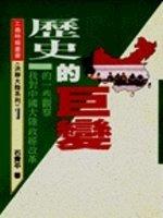 歷史的巨變:我對中國大陸政經改革的一些觀察