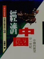 經濟中國:廿一世紀中國的展望