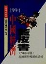 中國經濟藍皮書:一九九四年中國:經濟形勢預測與分析