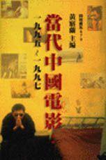 當代中國電影
