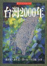 台灣2000年