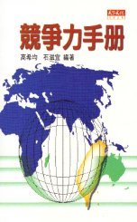 競爭力手冊 =  The handbook on Taiwan competitiveness /
