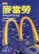 麥當勞 :  探索金拱門的奇蹟 /