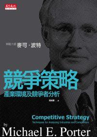 競爭策略:產業環境及競爭者分析(三版)