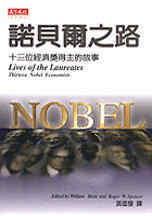 諾貝爾之路:十三位經濟獎得主的故事