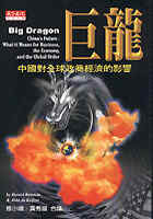 巨龍:中國對全球政商經濟的影響