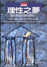 理性之夢 :  這世界屬於會做夢的人 /