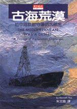古海荒漠 :  科學史上大發現 /
