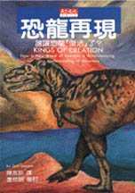 恐龍再現 : 誰讓恐龍「復活」了?