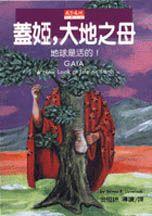 蓋婭,大地之母
