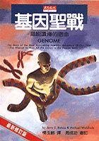 基因聖戰 : 擺脫遺傳的宿命