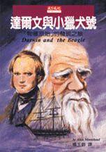 達爾文與小獵犬號 : 「物種原始」的發現之旅