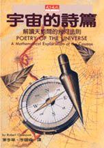 宇宙的詩篇 :  解讀天地間的幾何法則 /
