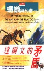 螞蟻與孔雀