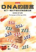 DNA的語言:給下一輪太平盛世的基因備忘錄